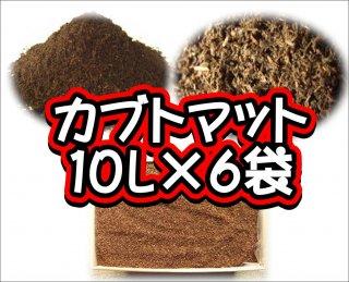 カブトマット 10L×6袋