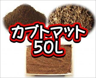 カブトマット 50L