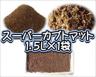 スーパーカブトマット 1.5L×1袋