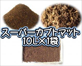 スーパーカブトマット 10L×1袋