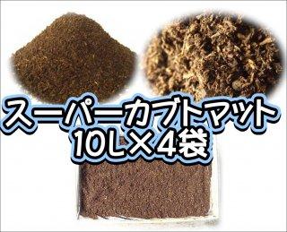 スーパーカブトマット 10L×4袋