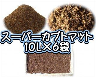 スーパーカブトマット 10L×6袋