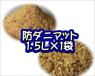 防ダニマット 1.5L×1袋