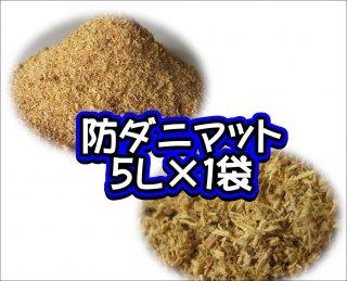 防ダニマット 5L×1袋