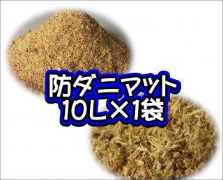 防ダニマット 10L×1袋