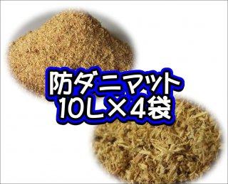 防ダニマット 10L×4袋
