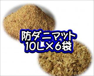 防ダニマット 10L×6袋