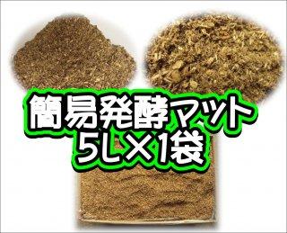 簡易発酵マット 5L×1袋