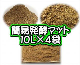 簡易発酵マット 10L×4袋