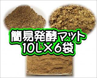 簡易発酵マット 10L×6袋