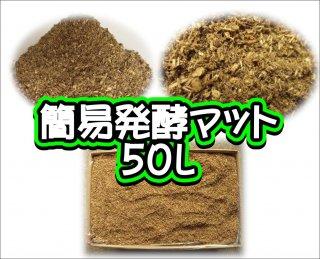 簡易発酵マット 50L
