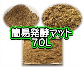 簡易発酵マット 70L