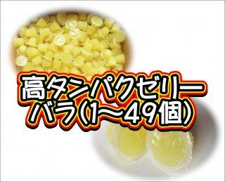 高タンパクゼリー バラ(1〜49個)