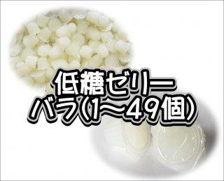 低糖ゼリー バラ(1〜49個)