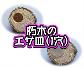 朽木のエサ皿(1穴)