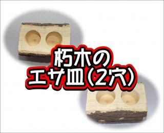 朽木のエサ皿(2穴)