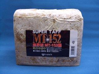MT-152菌糸 ブロック3500cc