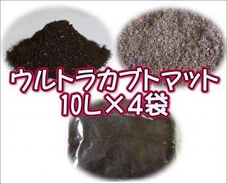 ウルトラカブトマット 10L×4袋
