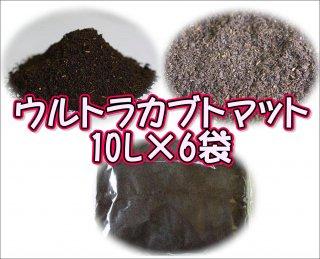 ウルトラカブトマット 10L×6袋