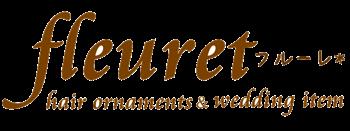 プリザーブドフラワーブーケ・髪飾り・花冠のフルーレ*結婚式・成人式に♪