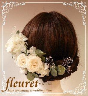 プリザーブドフラワーのヘッドドレス【髪飾り】17パーツセット