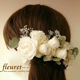 プリザーブドフラワーのヘッドドレス【髪飾り】16パーツセット