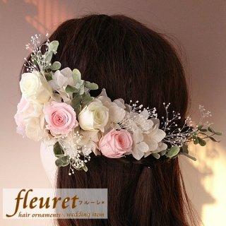 プリザーブドフラワーのヘッドドレス(髪飾り)16パーツセット【色変更】