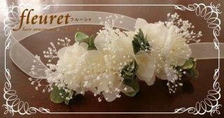 紫陽花のリストレット(ユーカリ)