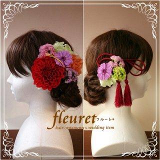 色打掛用オーダーメイド 和装髪飾り ダリア
