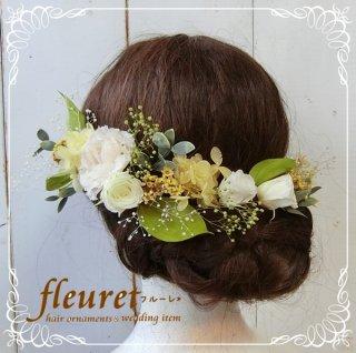 プリザーブドフラワーのヘッドドレス【髪飾り】17パーツセット  黄色