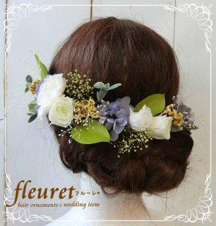 プリザーブドフラワーのヘッドドレス【髪飾り】17パーツセット  紫