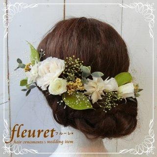 プリザーブドフラワーのヘッドドレス【髪飾り】17パーツセット  白