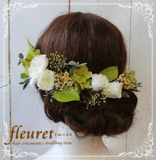 プリザーブドフラワーのヘッドドレス【髪飾り】17パーツセット  緑