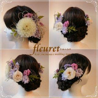 成人式用オーダーメイド 和装髪飾り ダリア