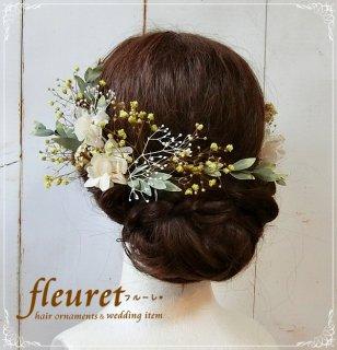 プリザーブドフラワーのヘッドドレス【髪飾り】17パーツセット カスミソウ・アジサイ・ユーカリ