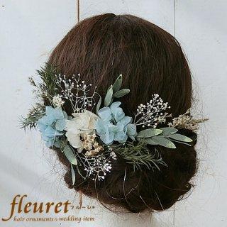 プリザーブドフラワーのヘッドドレス【髪飾り】17パーツセット/水色 ユーカリ・カスミソウ