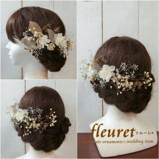 プリザーブドフラワーのヘッドドレス【髪飾り】12パーツセット カスミソウ・紫陽花 白・ゴールド