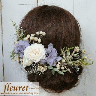 プリザーブドフラワーのヘッドドレス(髪飾り)16パーツセット 紫 バラ・ユーカリ・紫陽花・カスミソウ