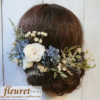 プリザーブドフラワーのヘッドドレス(髪飾り)16パーツセット ブルーライム・青 バラ・ユーカリ・紫陽花・カスミソウ