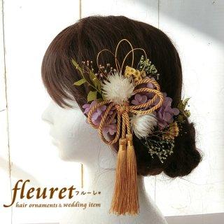 プリザーブドフラワーの和装髪飾り・ヘッドドレス  水引・タッセル【紫】