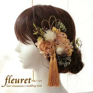プリザーブドフラワーの和装髪飾り・ヘッドドレス  水引・タッセル【淡いオレンジ】