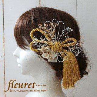 プリザーブドフラワーの和装髪飾り・ヘッドドレス  水引・ゴールドタッセル【白】