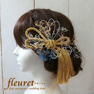 プリザーブドフラワーの和装髪飾り・ヘッドドレス  水引・ゴールドタッセル【青】