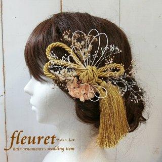プリザーブドフラワーの和装髪飾り・ヘッドドレス  水引・ゴールドタッセル【オレンジ】