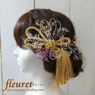 プリザーブドフラワーの和装髪飾り・ヘッドドレス  水引・ゴールドタッセル【紫】