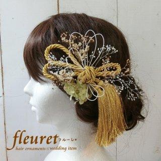 プリザーブドフラワーの和装髪飾り・ヘッドドレス  水引・ゴールドタッセル【黄緑色】