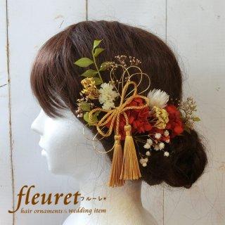 プリザーブドフラワーの和装髪飾り・ヘッドドレス  水引・タッセル【赤】