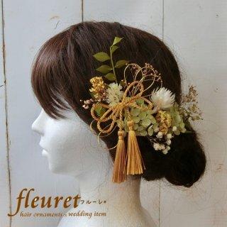 プリザーブドフラワーの和装髪飾り・ヘッドドレス  水引・タッセル【黄緑】