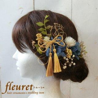 プリザーブドフラワーの和装髪飾り・ヘッドドレス  水引・タッセル【青】