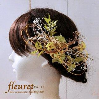 プリザーブドフラワーの和装髪飾り・ヘッドドレス  水引2【黄緑色】2点セット